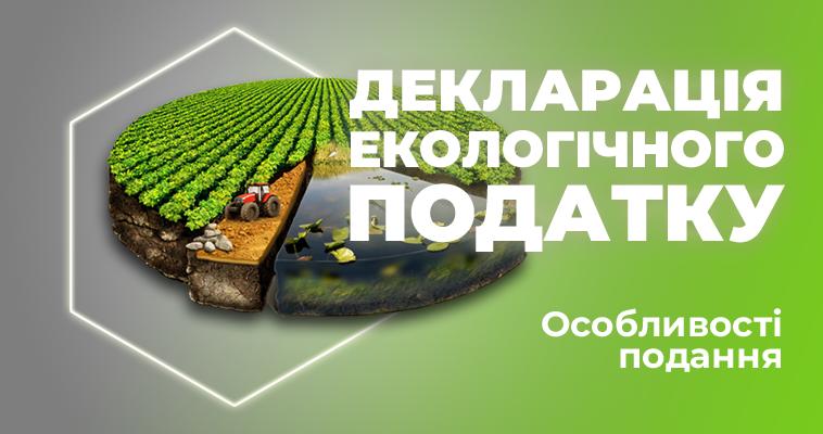 Особливості подання декларації екологічного податку