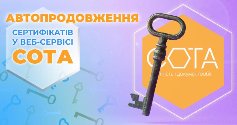 Автопродовження сертификатів за допомогою веб-сервісу СОТА