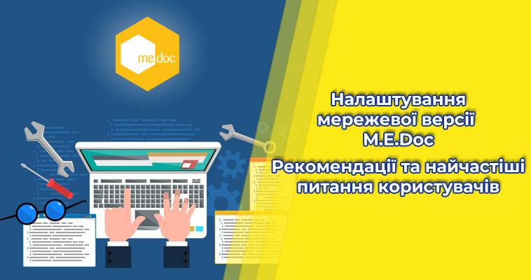 Налаштування мережевої версії M.E.Doc. Рекомендації та найчастіші питання користувачів