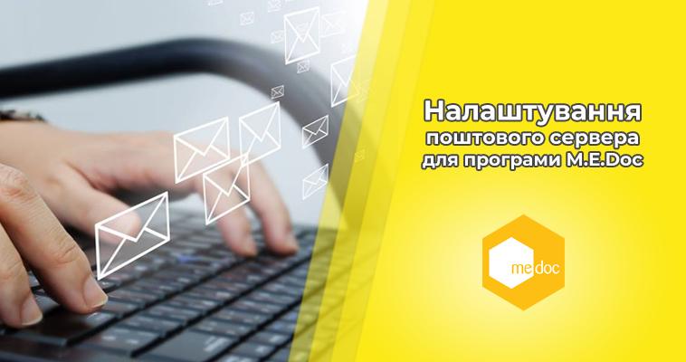 Налаштування поштового сервера для програми M.E.Doc