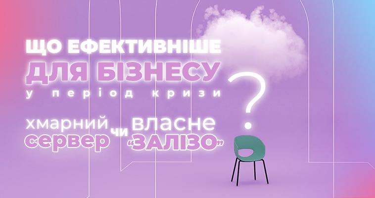 """Що ефективніше для бізнесу в період кризи: Хмарний сервер чи власне """"залізо""""?"""
