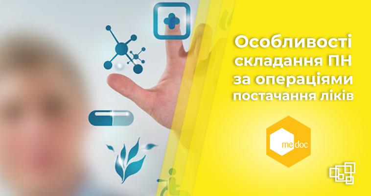Особливості складання ПН за операціями постачання ліків