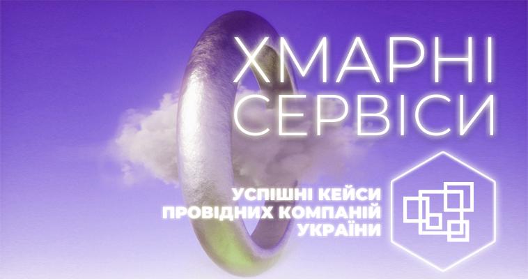 Досягнення провідних компаній України, завдяки використанню Хмарних серверів: досвід GigaCloud