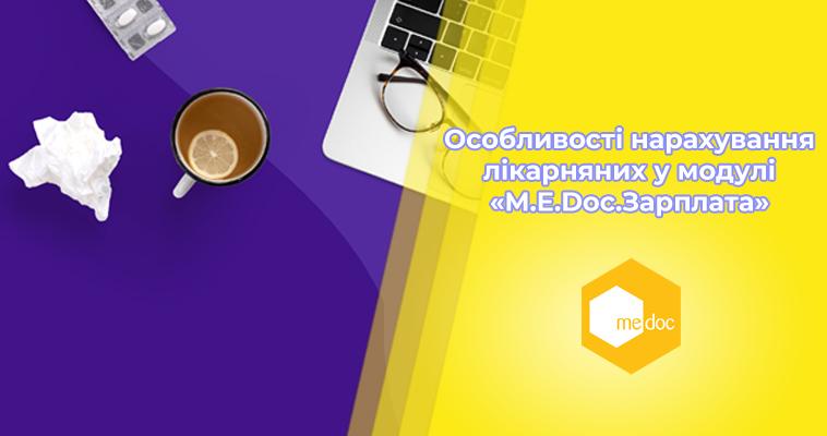Особливості нарахування лікарняних у модулі «M.E.Doc.Зарплата»