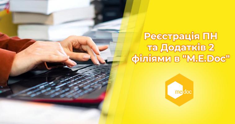 Реєстрація Податкових накладних та Додатків 2 філіями в програмі