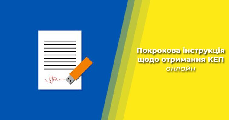 Покрокова інструкція щодо отримання КЕП онлайн