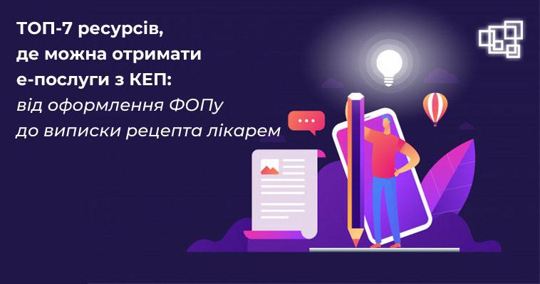 ТОП-7 ресурсів, де можна отримати е-послуги з КЕП: від оформлення ФОПу до виписки рецепта лікарем