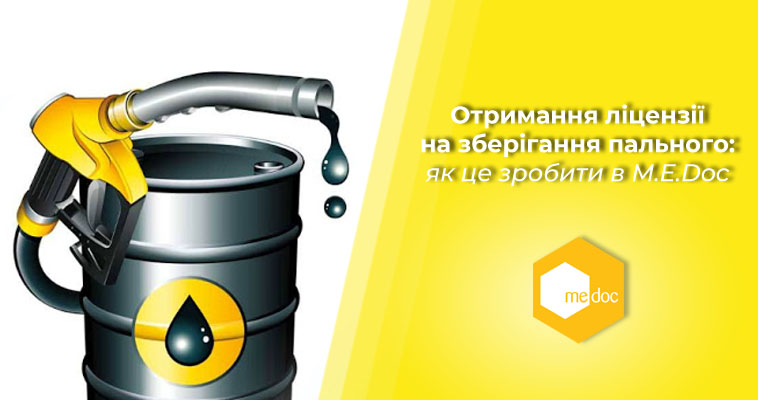 Отримання ліцензії на зберігання пального: як це зробити в M.E.Doc