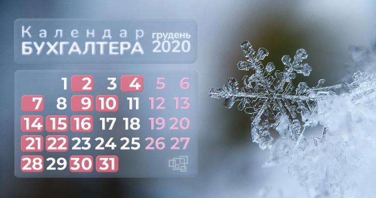 Календар бухгалтера на грудень 2020 року!