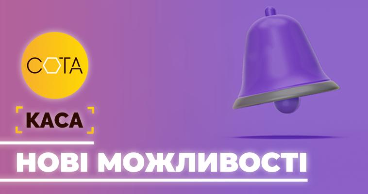 """Нові можливості """"СОТА Каса"""""""