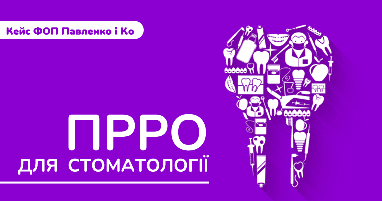 Програмний РРО для стоматології: кейс ФОП Павленко і Ко