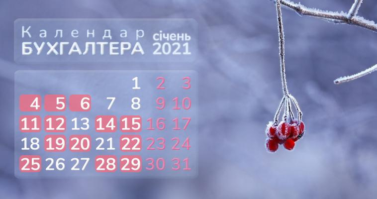 Календар бухгалтера на січень 2021 року!