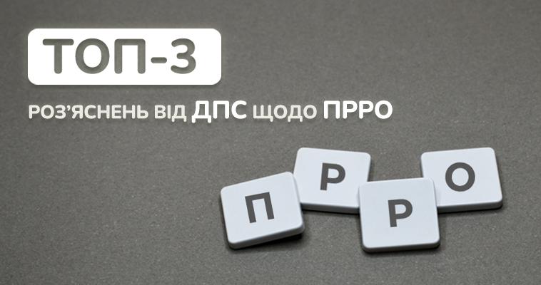 ТОП-3 роз'яснень від ДПС щодо ПРРО у 2021 році