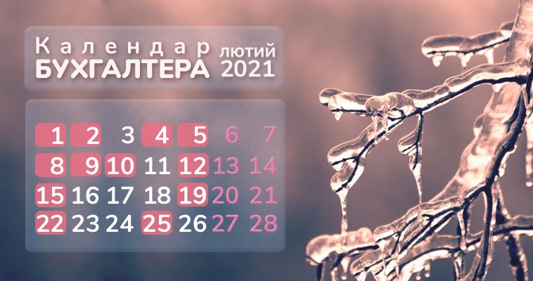 Календар бухгалтера на лютий 2021 року