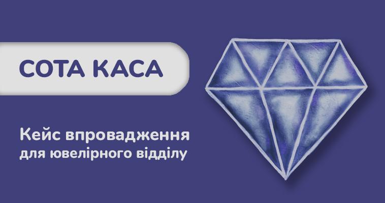 СОТА КАСА: Кейс впровадження ПРРО для ювелірного відділу