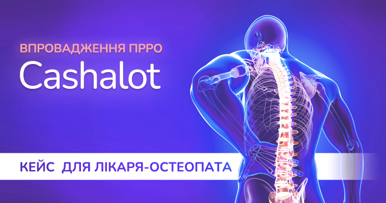 ПРРО «Cashalot»: кейс впровадження для лікаря-остеопата (ФОП)