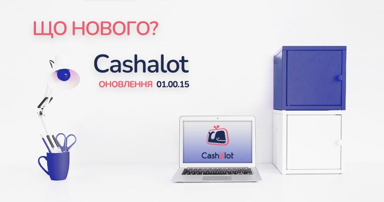 ПРРО «Cashalot»: що нового реалізовано в оновленні 01.00.15