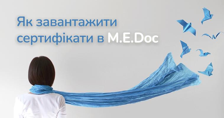 Як завантажити сертифікати в M.E.Doc?