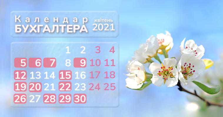 Календар бухгалтера на квітень 2021 року