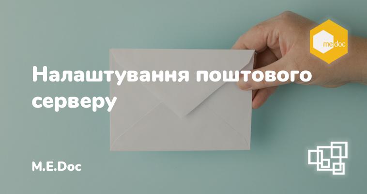 Налаштування поштового серверу для коректної відправки звітів