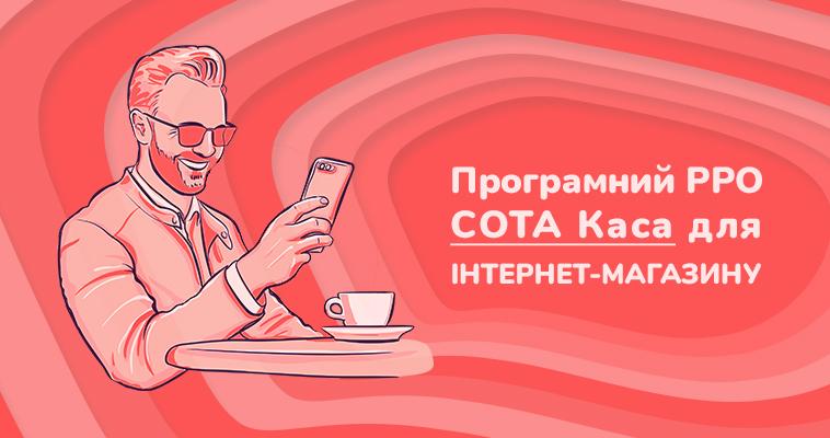 Кейс впровадження СОТА Каса для Інтернет-магазину