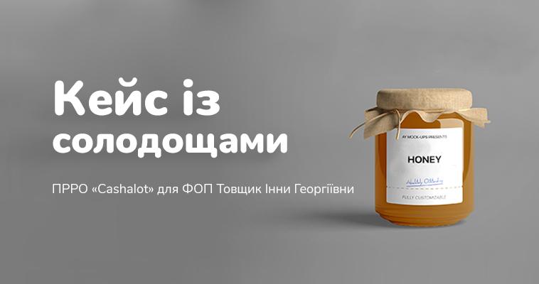Кейс із солодощами: ПРРО «Cashalot» для ФОП Товщик Інни Георгіївни