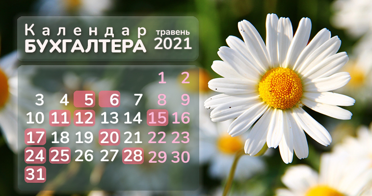 Календар бухгалтера на травень 2021 року