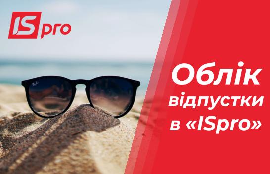 Період відпусток розпочато! Обліковуємо тарифну відпустку за допомогою «ISpro»