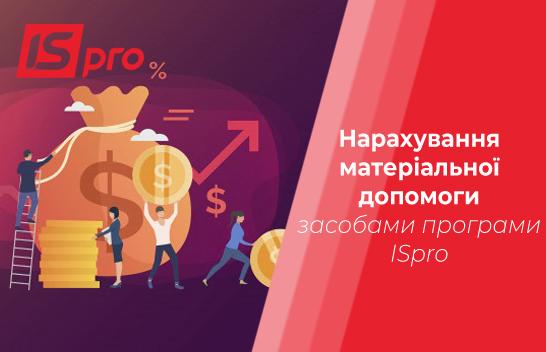 Нарахування матеріальної допомоги засобами програми ISpro