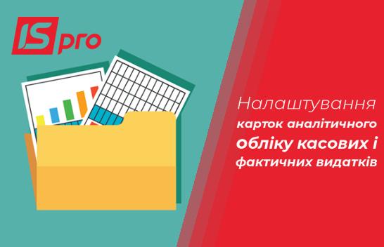 Налаштування карток аналітичного обліку касових і фактичних видатків в «ISpro»