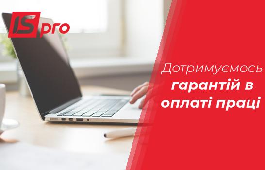 Дотримуємось гарантій в оплаті праці разом з ISpro