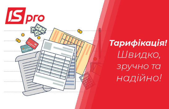 Тарифікація в «ISpro» - швидко, зручно, надійно