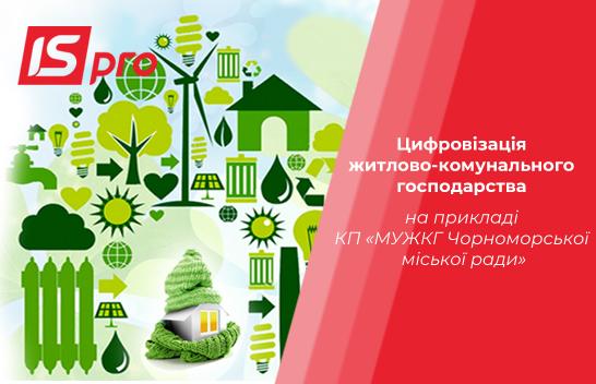 Цифровізація житлово-комунального господарства на прикладі КП «МУЖКГ Чорноморської міської ради»
