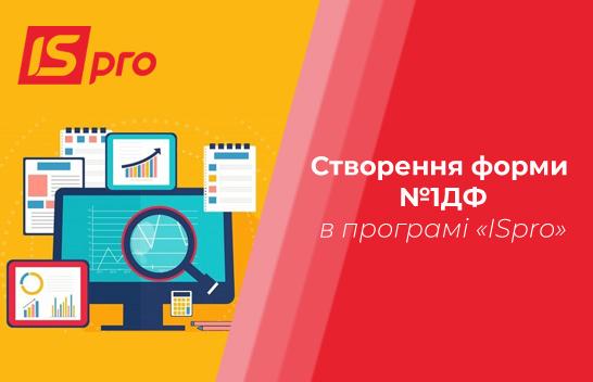 Створення форми №1ДФ в програмі «ISpro»