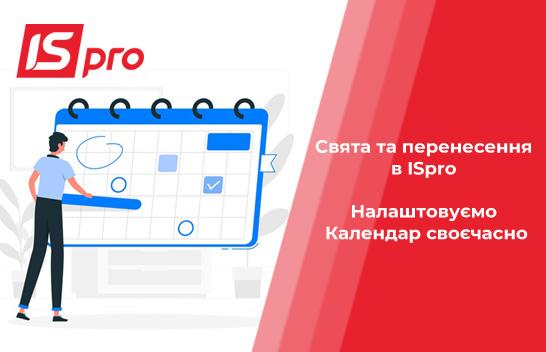 Свята та перенесення в ISpro. Налаштовуємо Календар своєчасно