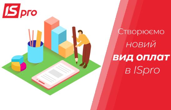 Створюємо новий вид оплат в ISpro