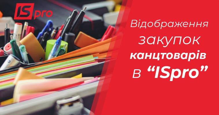 """Відображення закупок канцтоварів в """"ISpro"""""""