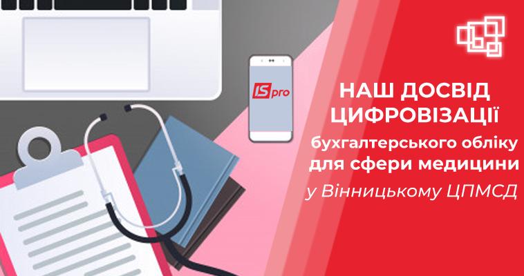 Наш досвід цифровізації бухгалтерського обліку для сфери медицини у Вінницькому ЦПМСД