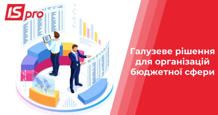 Галузеве рішення для організацій бюджетної сфери. Все просто з ISpro