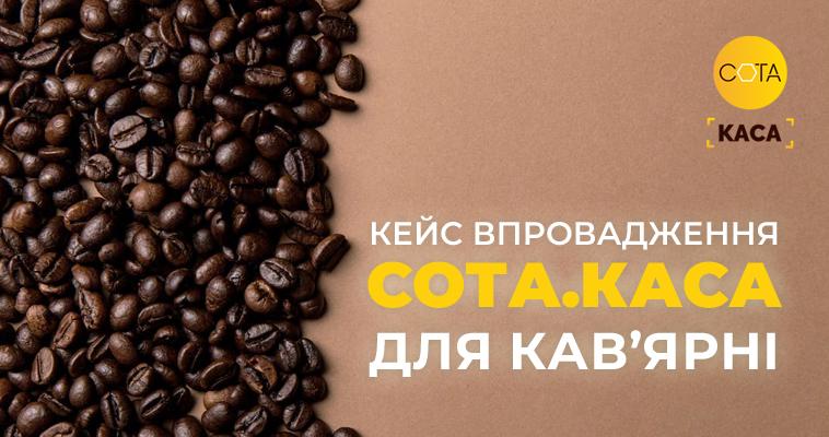 Як ПРРО допоміг заощадити? Кейс від кафе-кав'ярні Biella Caffe