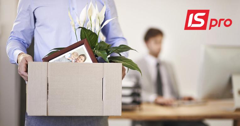 Як відобразити процес звільнення працівника у програмному комплексі ISpro?