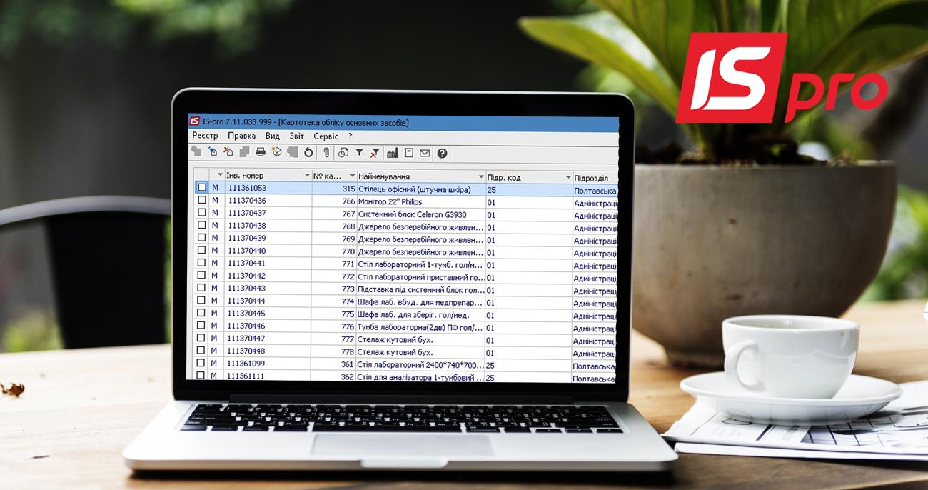 ISpro: Оперативні дані обліку з використанням різних видів реєстру