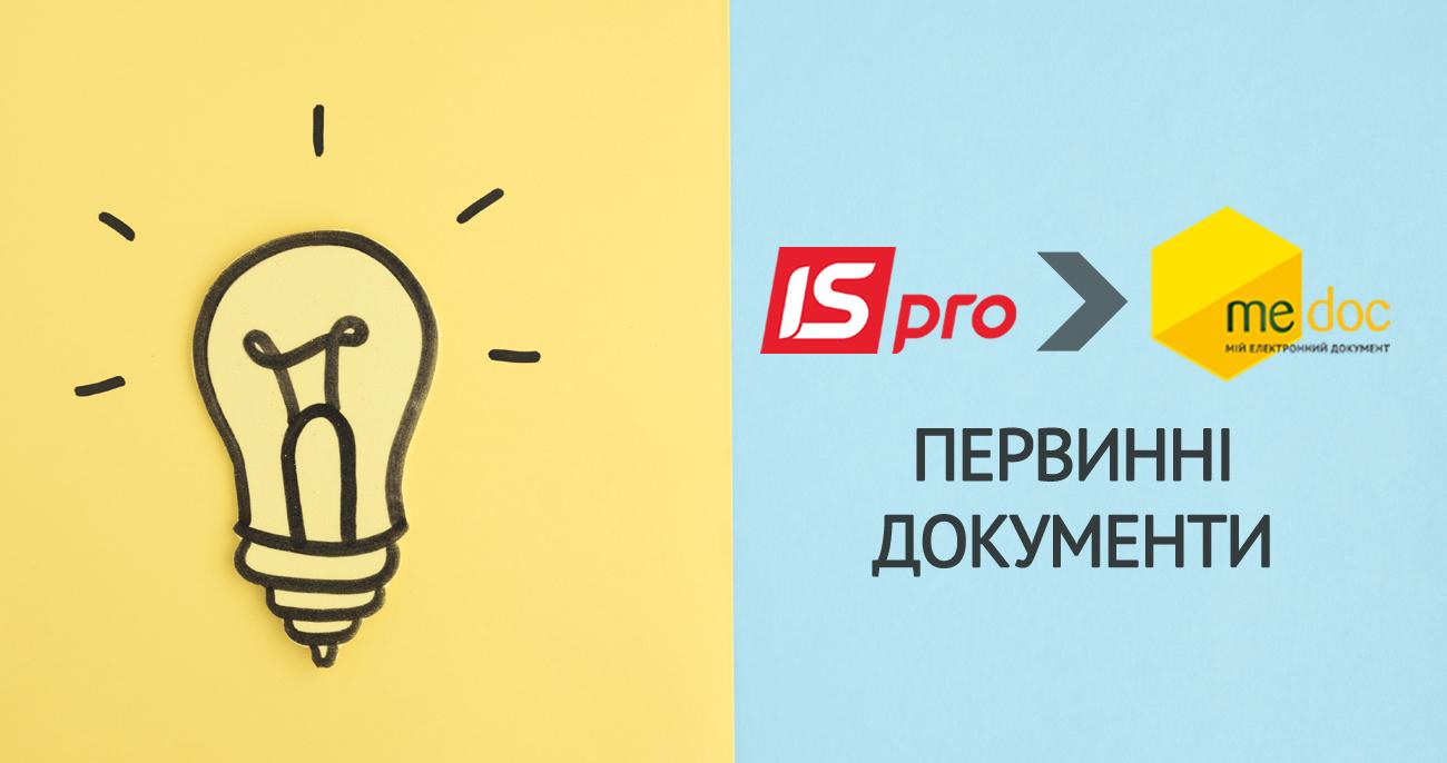 SmartDoc$: Обмін первинними документами