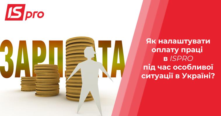 Як налаштувати оплату праці в ISPRO під час особливої ситуації в Україні?