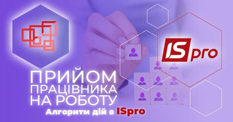 Прийом працівника на роботу: алгоритм дій в «ISpro»