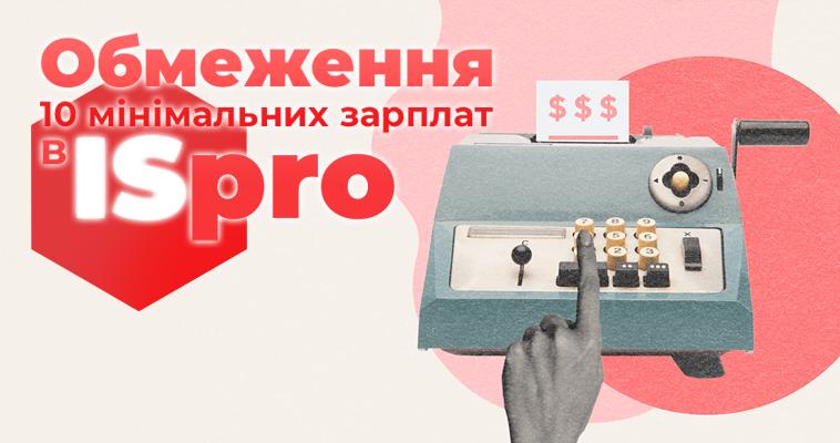 Обмеження 10 мінімальних зарплат в ISpro