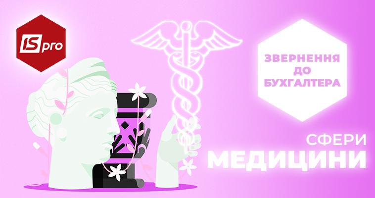 Звернення до бухгалтера сфери медицини