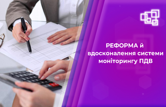 Реформа й вдосконалення системи моніторингу ПДВ