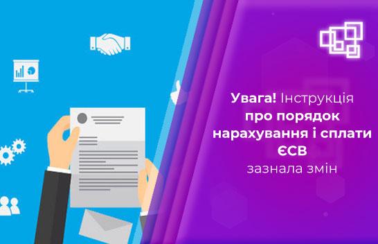 Увага! Інструкція про порядок нарахування і сплати ЄСВ зазнала змін