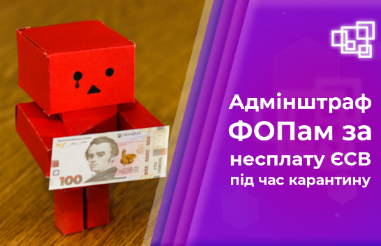 За несплату ЄСВ під час карантину до ФОПів може застосовуватися адмінштраф